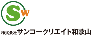 株式会社サンコークリエイト和歌山